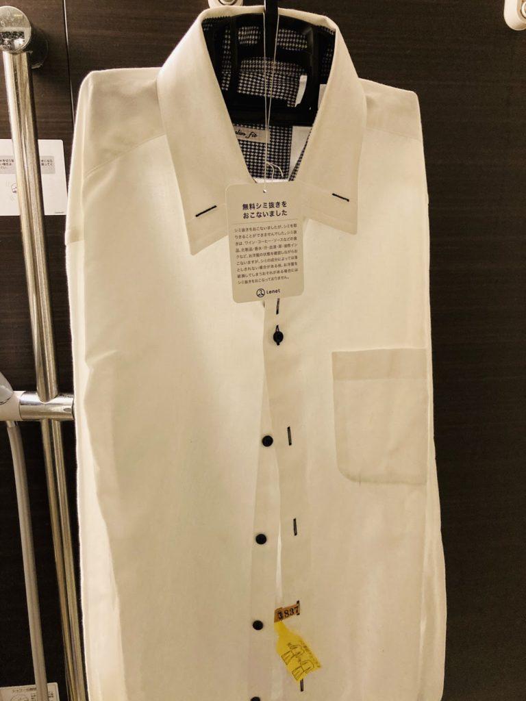 白シャツも綺麗に