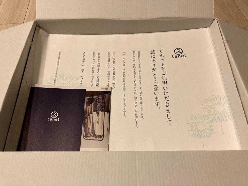 リネットの箱を開くとメッセージカードが