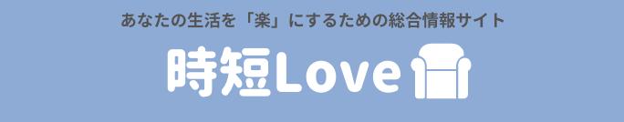 【時短love】宅配布団クリーニングの総合メディア