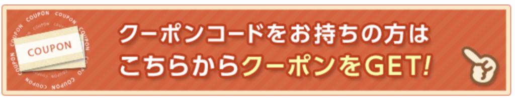 フレスコ公式サイトにクーポンが使えそうな記述があるが、実際は使えない。