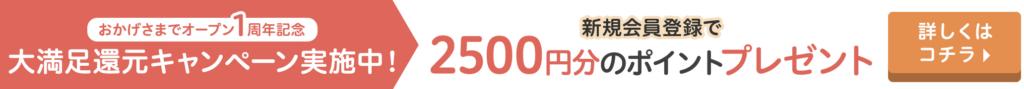 リコーベの特別ページから申し込むと、2500円オフのクーポンが受け取れる。