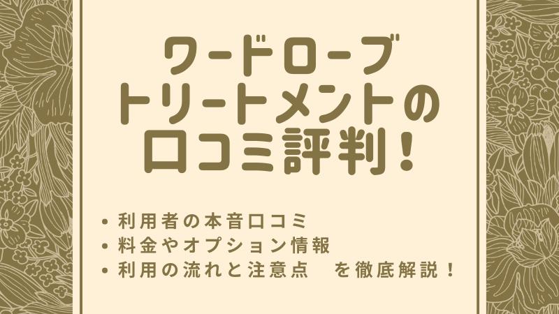 ワードローブトリートメントの口コミ評判!