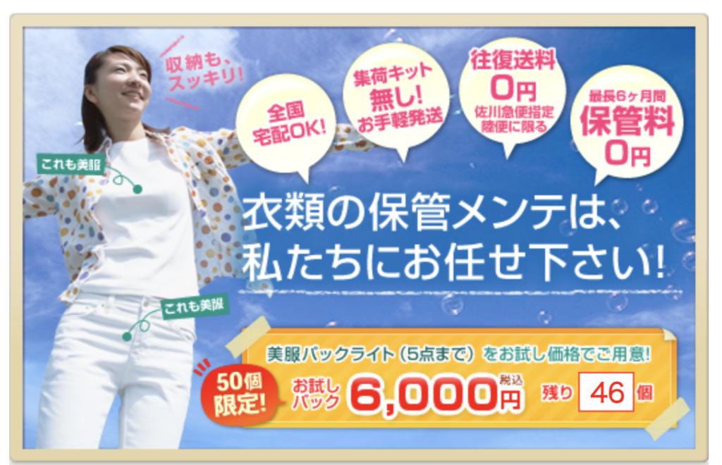 美服パックのお試し価格キャンペーン(限定50個)