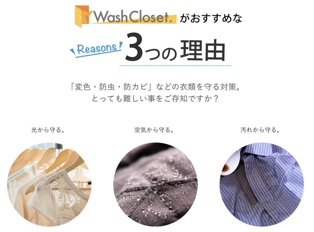 washclosetの保管は光や空気、汚れをシャットアウト。