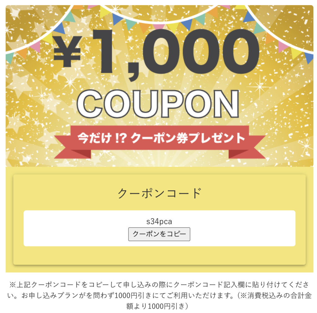 washcloset公式サイトから1000円オフのクーポンコードが確認できます。