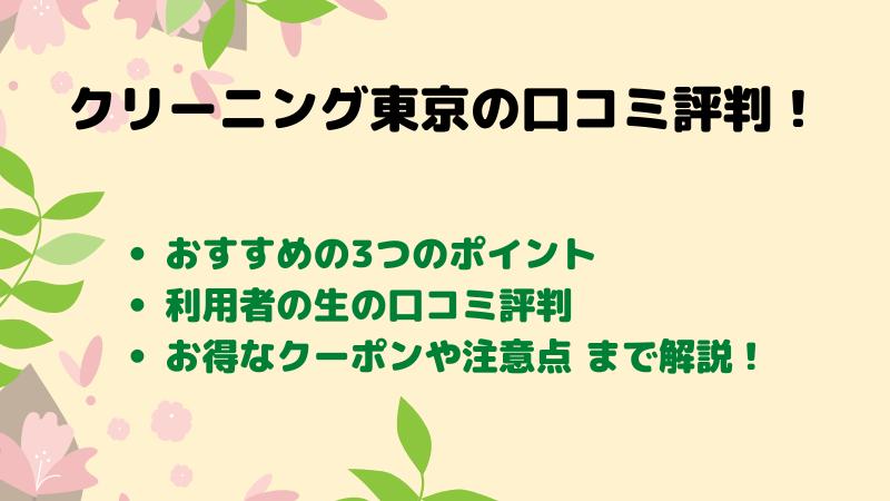 クリーニング東京の口コミ評判!